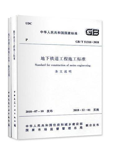 GB/T51310-2018 地下铁道工程施工标准