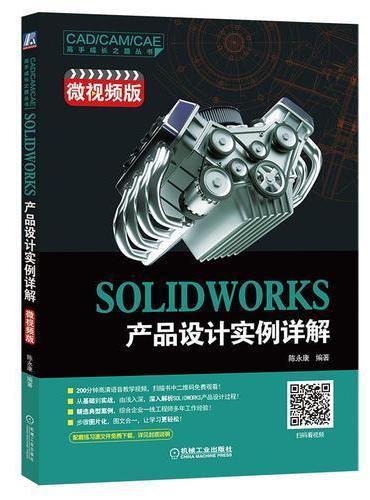 SOLIDWORKS 产品设计实例详解(微视频版)
