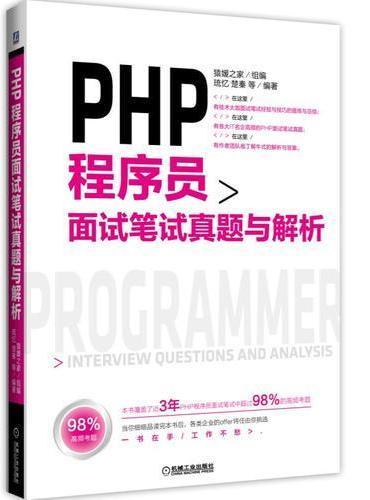 PHP程序员面试笔试真题与解析