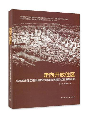走向开放住区-北京城市住区临街边界空间现状问题及优化策略研究