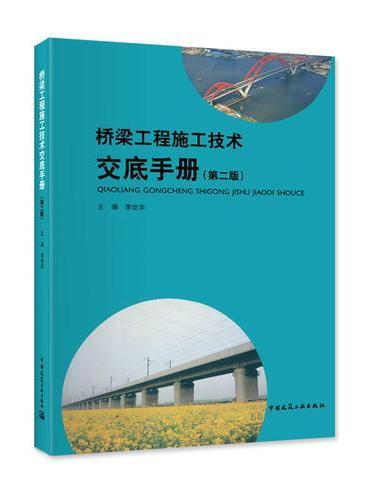 桥梁工程施工技术交底手册(第二版)