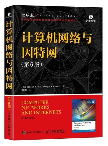 计算机网络与因特网 第6版 全球版