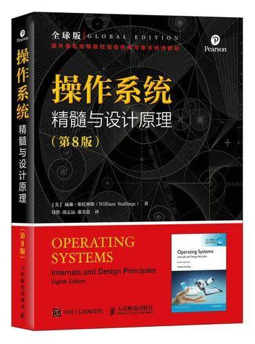 操作系统 精髓与设计原理 第8版 全球版