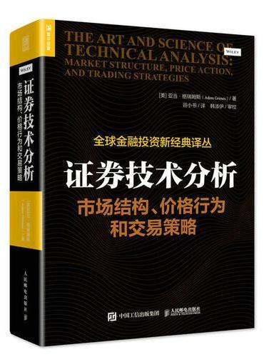 证券技术分析 市场结构 价格行为和交易策略