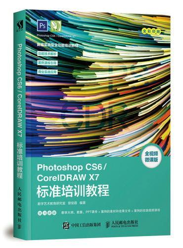 Photoshop CS6/CorelDRAW X7标准培训教程