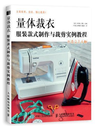 量体裁衣 服装款式制作与裁剪实例教程