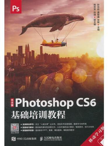中文版Photoshop CS6基础培训教程 移动学习版
