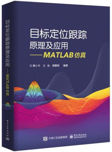 目标定位跟踪原理及应用——MATLAB仿真