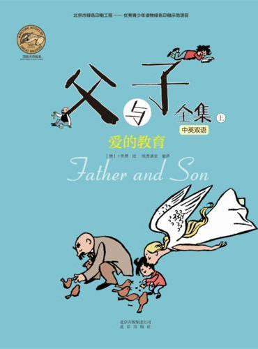 顶级大师绘本系列—父与子全集(上)