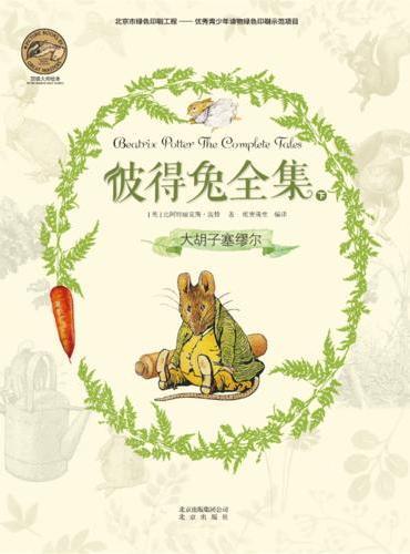 顶级大师绘本系列—彼得兔全集(下)