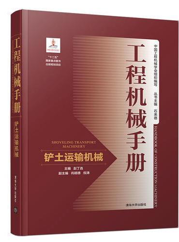工程机械手册——铲土运输机械
