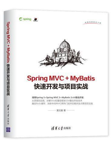 Spring MVC + MyBatis快速开发与项目实战