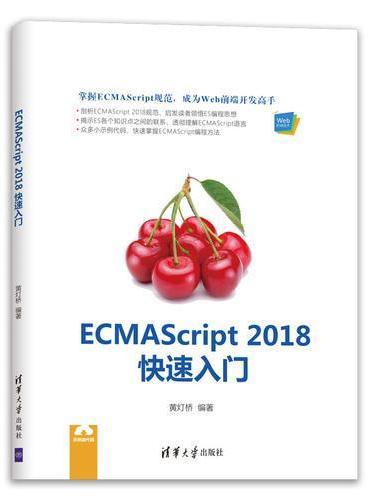 ECMAScript 2018快速入门