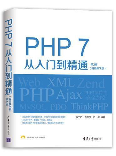 PHP 7从入门到精通(视频教学版)(第2版)