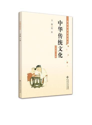 中华传统文化 二年级下册