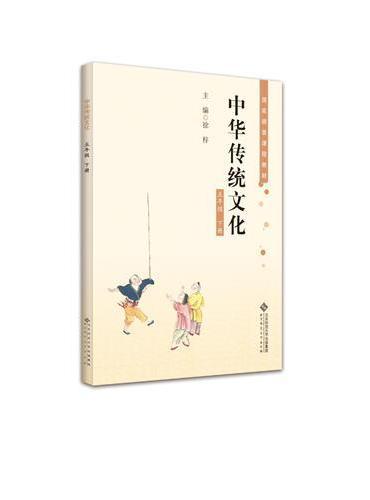 中华传统文化 五年级下册
