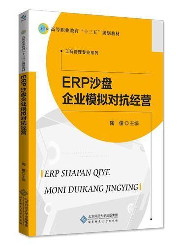 ERP沙盘企业模拟对抗经营