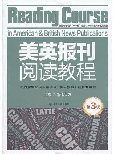 美英报刊阅读教程 第3版