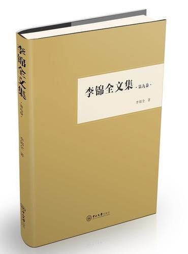 李锦全文集(第九卷)