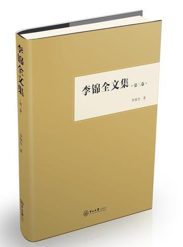 李锦全文集(第三卷)