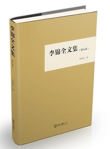 李锦全文集(第八卷)