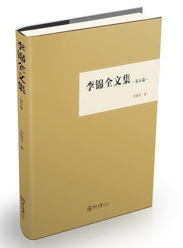 李锦全文集(第五卷)