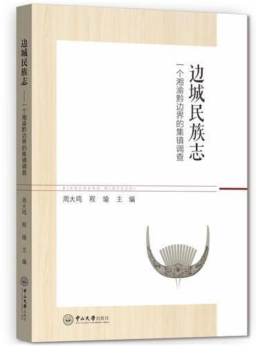 边城民族志:一个湘渝黔边界的集镇调查