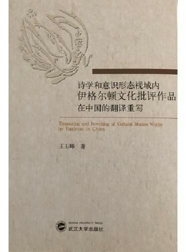 诗学和意识形态视域内伊格尔顿文化批评作品在中国的翻译重写