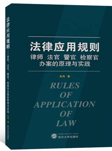 法律应用规则:律师、法官、警官、检察官办案的原理与实践