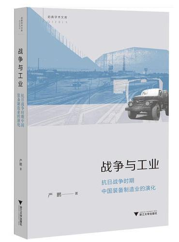 战争与工业:抗日战争时期中国装备制造业的演化