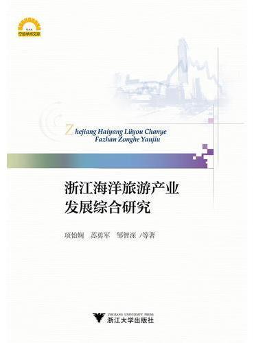 浙江海洋旅游产业发展综合研究