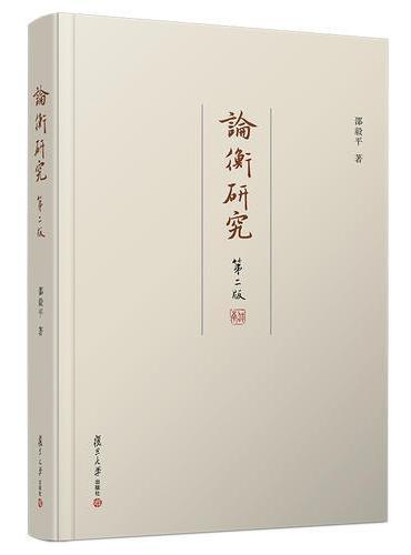 论衡研究(第二版)(复旦学术文库)