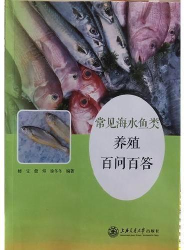 常见海水鱼类养殖百问百答