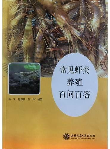 常见虾类养殖百问百答
