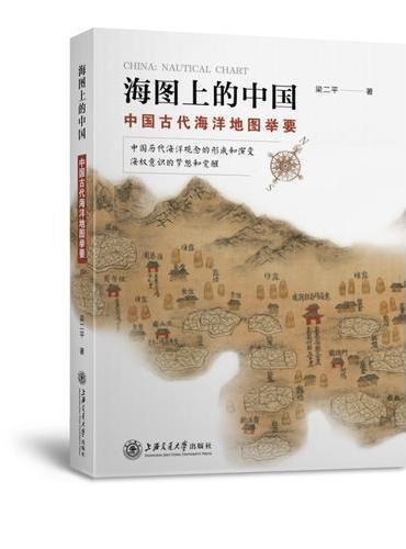 海图上的中国:中国古代海洋地图举要
