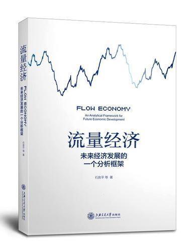 流量经济——未来经济发展的一个分析框架