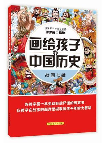 画给孩子的中国历史:战国七雄(为孩子画一本生动有趣严谨的历史书,让孩子在故事的海洋里撷取流传千年的大智慧)