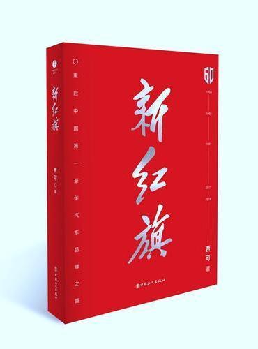 新红旗——重启中国第一豪华汽车品牌之路
