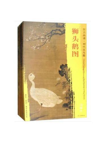 东方画谱·明代卷:人物、花鸟