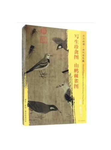 东方画谱·宋代卷·人物 花鸟一