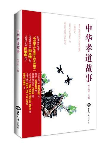 中华孝道故事