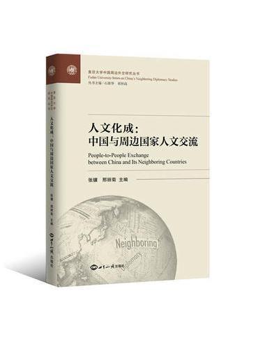 人文化成:中国与周边国家人文交流