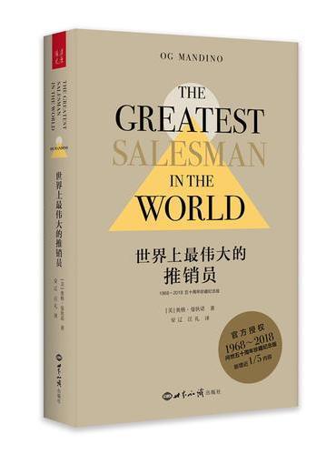 世界上最伟大的推销员(1968—2018五十周年珍藏纪念版)(精装)
