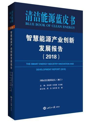 智慧能源产业创新发展报告2018