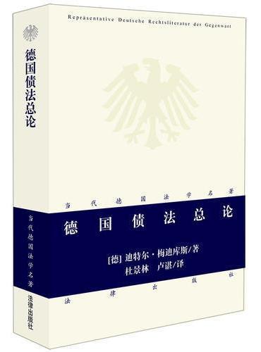 德国债法总论