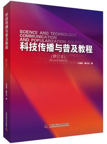 科技传播与普及教程(修订版)