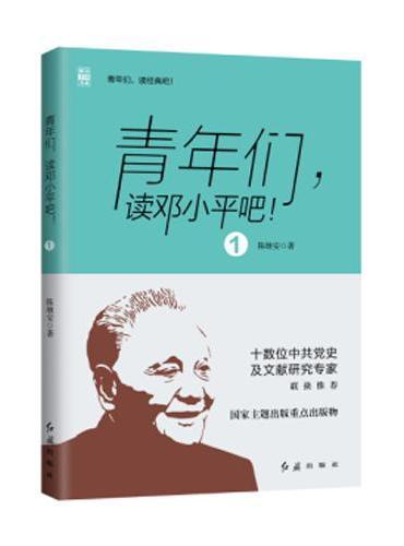 青年们,读邓小平吧1