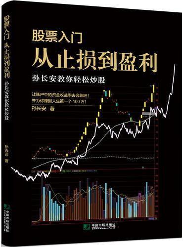 股票入门,从止损到盈利:孙长安教你轻松炒股