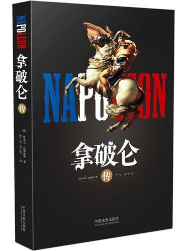 拿破仑传(全新升级版)