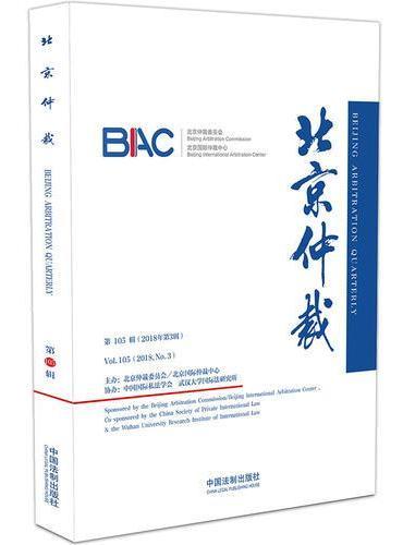 北京仲裁(第105辑)